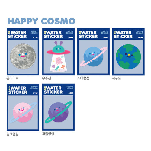 BIG WATER STICKER - HAPPY COSMO 6type *단종예정