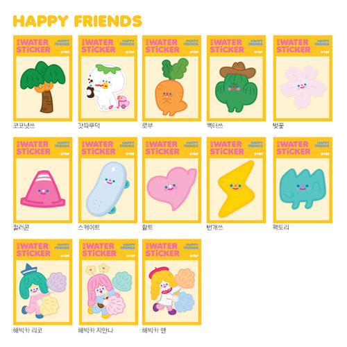 BIG WATER STICKER - HAPPY FIENDS 13type *단종예정